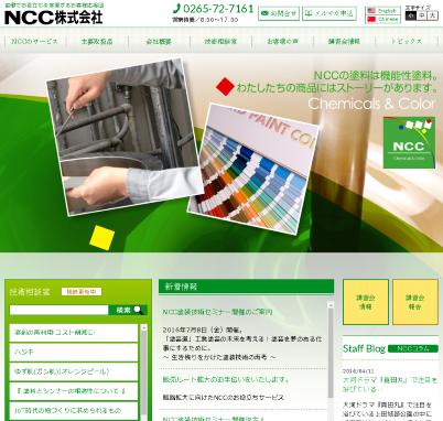 資料共有ツールドックス導入事例「NCC株式会社様」