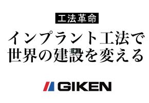 技研製作所株式会社様 メッセージ動画キャプチャ
